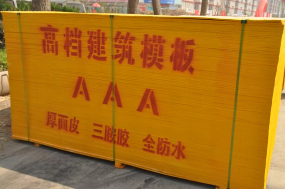 建筑模板-临沂昊宏木业